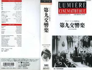 第九交響楽 VHSネットレンタル ビデオ博物館 廃盤ビデオ専門店 株式会社Kプラス