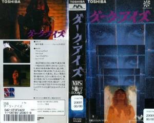 ダーク・アイズ VHSネットレンタル ビデオ博物館 廃盤ビデオ専門店 株式会社Kプラス