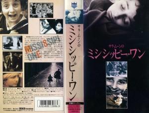 サラ・ムーンのミシシッピー・ワン VHSネットレンタル ビデオ博物館 廃盤ビデオ専門店 株式会社Kプラス