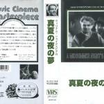 真夏の夜の夢 VHSネットレンタル ビデオ博物館 廃盤ビデオ専門店 株式会社Kプラス