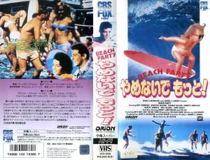 やめないで!もっと やめないで もっと! ビーチ・パーティー VHSネットレンタル ビデオ博物館 廃盤ビデオ専門店 株式会社Kプラス