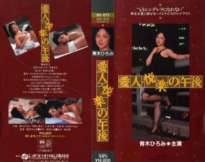愛人・悦楽の午後 VHSネットレンタル ビデオ博物館 廃盤ビデオ専門店 株式会社Kプラス
