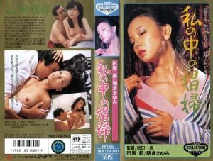 私の中の娼婦 VHSネットレンタル ビデオ博物館 廃盤ビデオ専門店 株式会社Kプラス