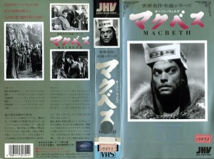 マクベス VHSネットレンタル ビデオ博物館 廃盤ビデオ専門店 株式会社Kプラス