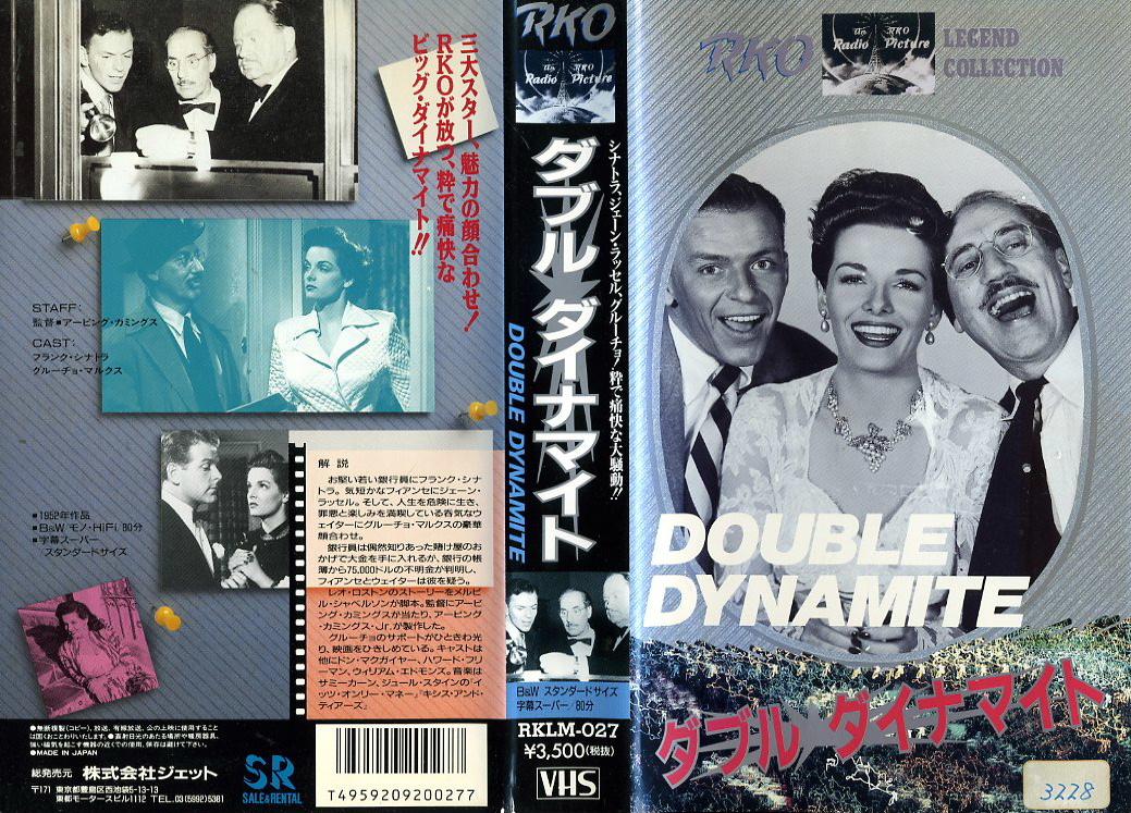 ダブル・ダイナマイト VHSネットレンタル ビデオ博物館 廃盤ビデオ専門店 株式会社Kプラス