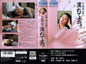 宇能鴻一郎の濡れて立つ VHSネットレンタル ビデオ博物館 廃盤ビデオ専門店 株式会社Kプラス
