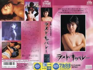 ラスト・キャバレー VHSネットレンタル ビデオ博物館 廃盤ビデオ専門店 株式会社Kプラス