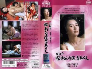 大江戸(秘)おんな医者あらし VHSネットレンタル ビデオ博物館 廃盤ビデオ専門店 株式会社Kプラス