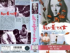 私が棄てた女 VHSネットレンタル ビデオ博物館 廃盤ビデオ専門店 株式会社Kプラス