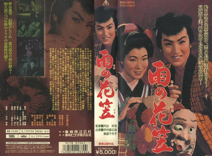 雨の花笠 VHSネットレンタル ビデオ博物館 廃盤ビデオ専門店 株式会社Kプラス