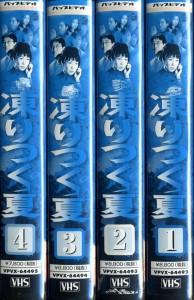 凍りつく夏 VHSネットレンタル ビデオ博物館 廃盤ビデオ専門店 株式会社Kプラス