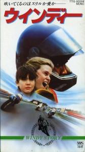 ウィンディー ウインディー VHSネットレンタル ビデオ博物館 廃盤ビデオ専門店 株式会社Kプラス