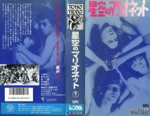 星空のマリオネット VHSネットレンタル ビデオ博物館 廃盤ビデオ専門店 株式会社Kプラス