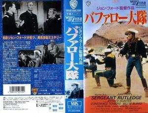バファロー大隊 VHSネットレンタル ビデオ博物館 廃盤ビデオ専門店 株式会社Kプラス