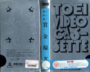賞金稼ぎ VHSネットレンタル ビデオ博物館 廃盤ビデオ専門店 株式会社Kプラス