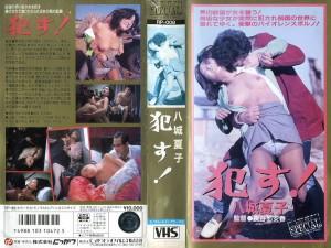 犯す! VHSネットレンタル ビデオ博物館 廃盤ビデオ専門店 株式会社Kプラス