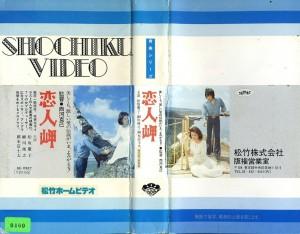 恋人岬 VHSネットレンタル ビデオ博物館 廃盤ビデオ専門店 株式会社Kプラス