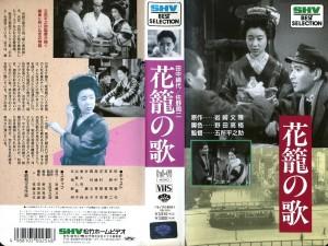 花籠の歌 VHSネットレンタル ビデオ博物館 廃盤ビデオ専門店 株式会社Kプラス