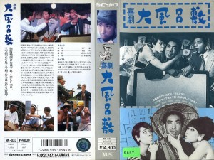 喜劇 大風呂敷 VHSネットレンタル ビデオ博物館 廃盤ビデオ専門店 株式会社Kプラス