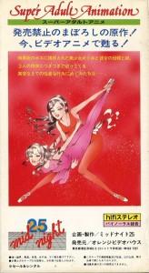 堕天使たちの狂宴 VHSネットレンタル ビデオ博物館 廃盤ビデオ専門店 株式会社Kプラス