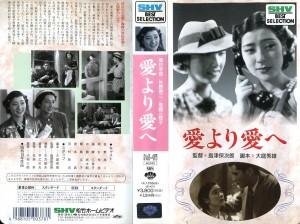 愛より愛へ VHSネットレンタル ビデオ博物館 廃盤ビデオ専門店 株式会社Kプラス