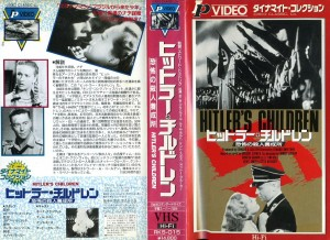 ヒットラーズ・チルドレン/恐怖の殺人養成所 VHSネットレンタル ビデオ博物館 廃盤ビデオ専門店 株式会社Kプラス