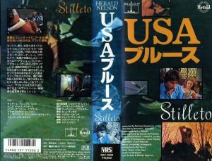 USAブルース VHSネットレンタル ビデオ博物館 廃盤ビデオ専門店 株式会社Kプラス