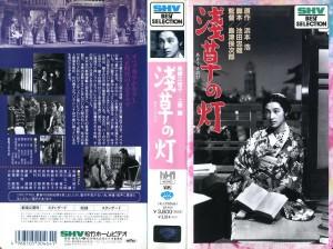 浅草の灯 VHSネットレンタル ビデオ博物館 廃盤ビデオ専門店 株式会社Kプラス