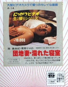 団地妻・濡れた寝室 生撮りシリーズ  VHSネットレンタル ビデオ博物館 廃盤ビデオ専門店 株式会社Kプラス