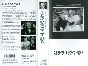ストライク・アップ・ザ・バンド VHSネットレンタル ビデオ博物館 廃盤ビデオ専門店 株式会社Kプラス