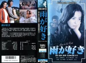 雨が好き VHSネットレンタル ビデオ博物館 廃盤ビデオ専門店 株式会社Kプラス