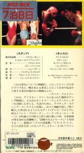 ザ・ファイト VHSネットレンタル ビデオ博物館 廃盤ビデオ専門店 株式会社Kプラス