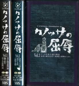 カノッサの屈辱 VHS全3巻セット VHSネットレンタル ビデオ博物館 廃盤ビデオ専門店 株式会社Kプラス
