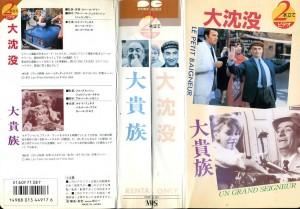 大貴族 大沈没 2本立てビデオ VHSネットレンタル ビデオ博物館 廃盤ビデオ専門店 株式会社Kプラス