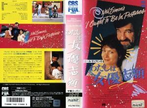 わたしは女優志願 VHSネットレンタル ビデオ博物館 廃盤ビデオ専門店 株式会社Kプラス