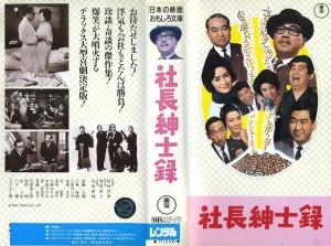 社長紳士録 VHSネットレンタル ビデオ博物館 廃盤ビデオ専門店 株式会社Kプラス