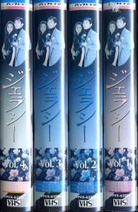 ジェラシー テレビドラマ VHS全4巻セット VHSネットレンタル ビデオ博物館 廃盤ビデオ専門店 株式会社Kプラス