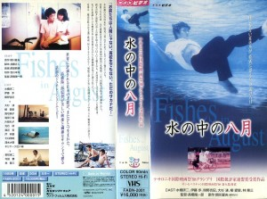 水の中の八月 Fishes in August VHSネットレンタル ビデオ博物館 廃盤ビデオ専門店 株式会社Kプラス