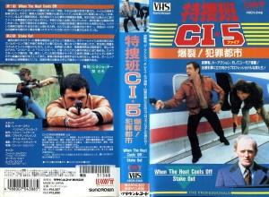 特捜班CI5 爆裂!犯罪都市 VHSネットレンタル ビデオ博物館 廃盤ビデオ専門店 株式会社Kプラス