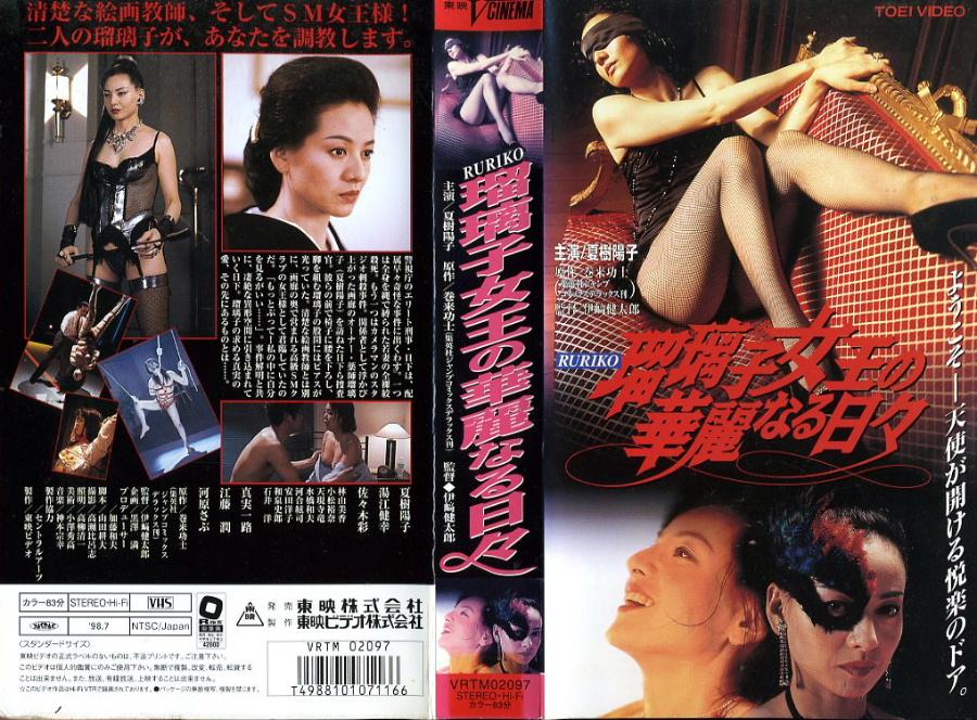瑠璃子女王の華麗なる日々 VHSネットレンタル ビデオ博物館 廃盤ビデオ専門店 株式会社Kプラス