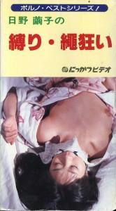 日野繭子の縛り・縄狂い VHSネットレンタル ビデオ博物館 廃盤ビデオ専門店 株式会社Kプラス