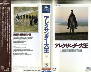 アレクサンダー大王 VHSネットレンタル ビデオ博物館 廃盤ビデオ専門店 株式会社Kプラス