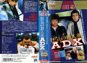特捜班CI5 狂気の殺人薬ADX VHSネットレンタル ビデオ博物館 廃盤ビデオ専門店 株式会社Kプラス