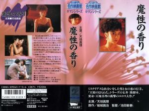 魔性の香り VHSネットレンタル ビデオ博物館 廃盤ビデオ専門店 株式会社Kプラス