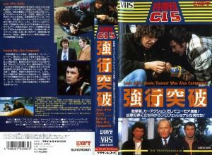 特捜班CI☆5 特捜班CI5 VHSネットレンタル ビデオ博物館 廃盤ビデオ専門店 株式会社Kプラス
