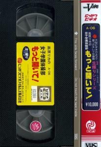 女子学園体操部 もっと開いて 生撮りシリーズ VHSネットレンタル ビデオ博物館 廃盤ビデオ専門店 株式会社Kプラス