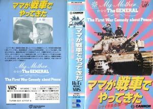 ママが戦車でやってきた/シナイ半島危機一髪!! VHSネットレンタル ビデオ博物館 廃盤ビデオ専門店 株式会社Kプラス
