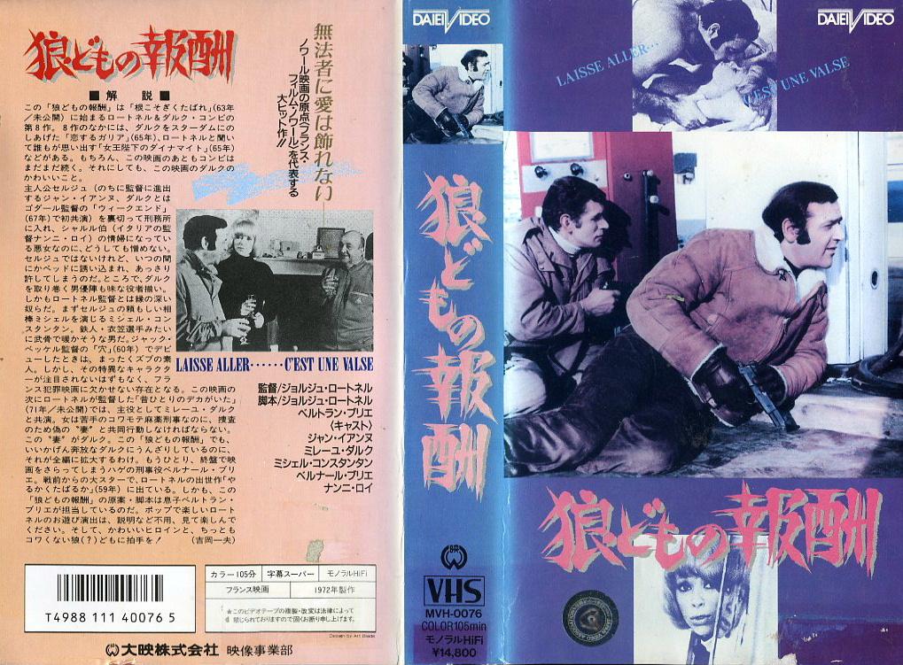 狼どもの報酬 VHSネットレンタル ビデオ博物館 廃盤ビデオ専門店 株式会社Kプラス