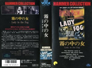 霧の中の女 VHSネットレンタル ビデオ博物館 廃盤ビデオ専門店 株式会社Kプラス