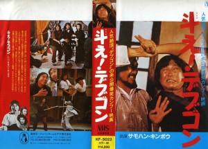 斗え!デブゴン VHSネットレンタル ビデオ博物館 廃盤ビデオ専門店 株式会社Kプラス